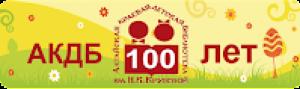 АКДБ 100 лет