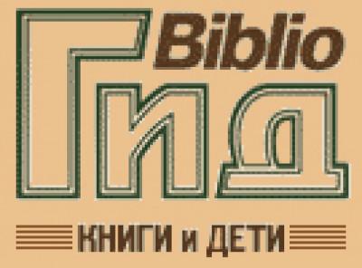 Biblio Гид