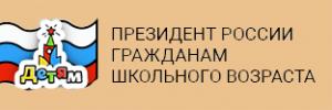 Президент РФ школьники