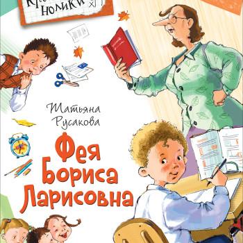 Фея Бориса Ларисовна